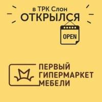Первый Гипермаркет-Мебели