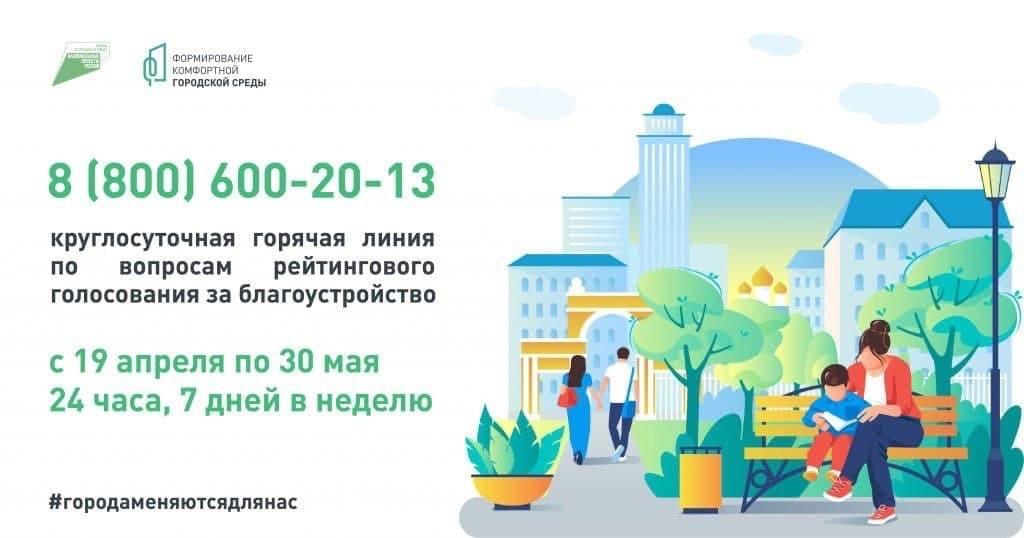 Сегодня стартовало Всероссийское рейтинговое голосование по выбору общественных территорий для благоустройства