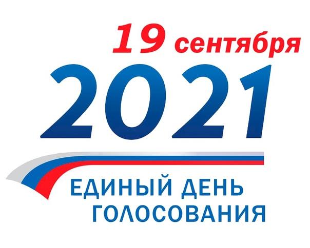 В Красноярском крае проголосовали более полумиллиона избирателей