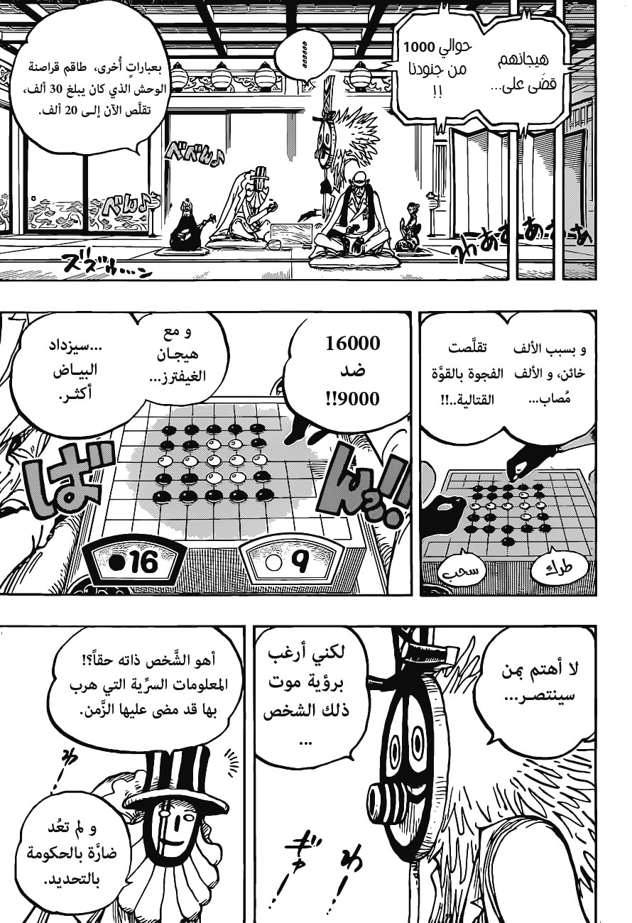 one piece arab 1018, image №5