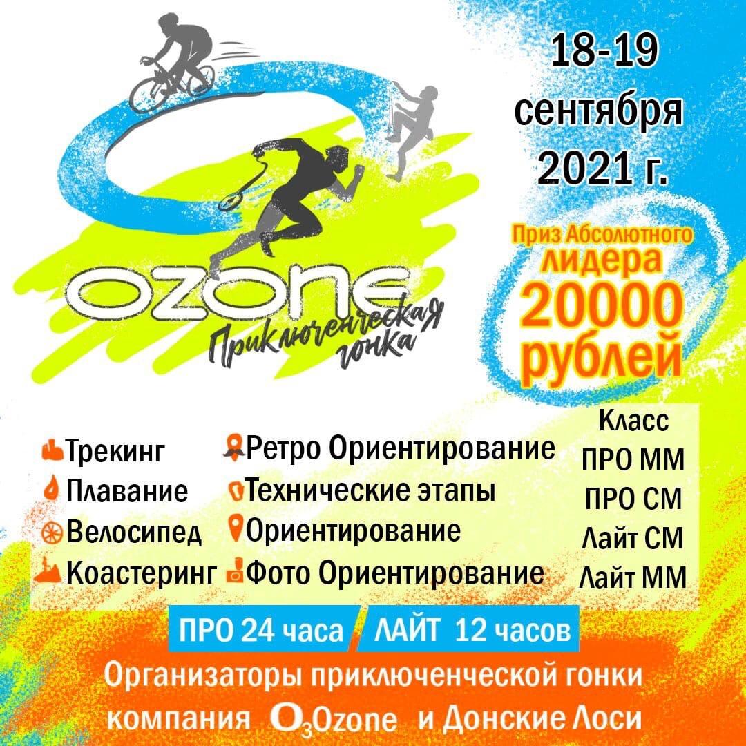 Афиша Ростов-на-Дону O3Ozone Приключенческая гонка