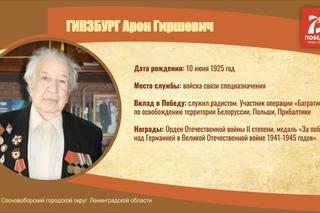 75 лет Победы. Живые голоса истории