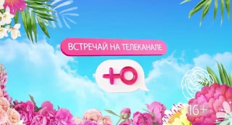 Сетка вещания эфиров Дом2