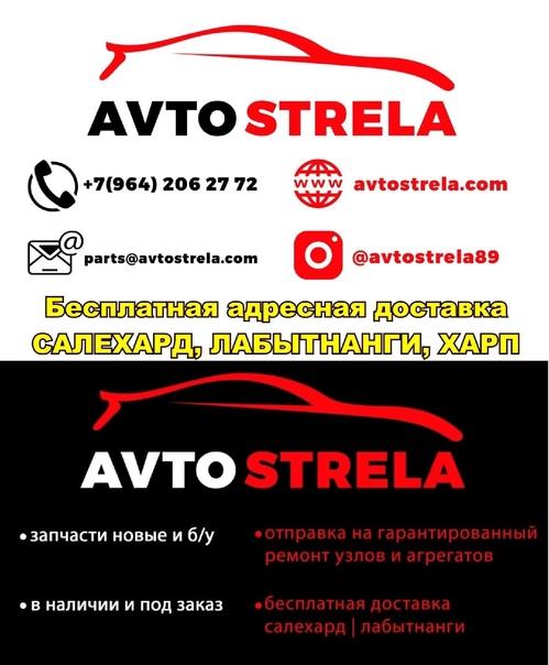 Интернет-магазин автозапчастей Салехард, Лабытнанг...
