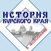 История Курского края в фотографии.
