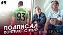 Спиряков Евгений   Москва   19