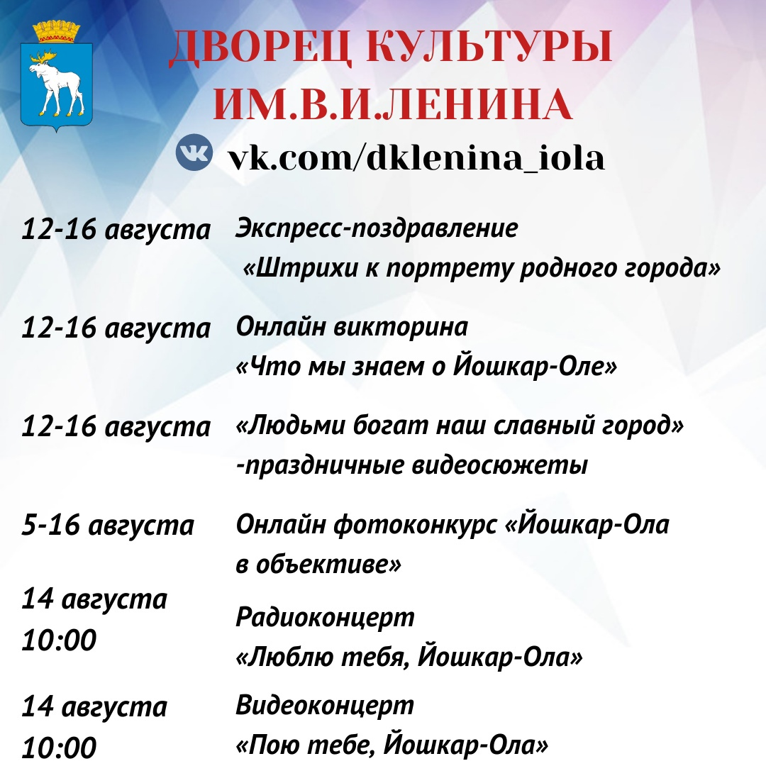 Жители Марий Эл смогут увидеть онлайн салют на День города Йошкар-Олы