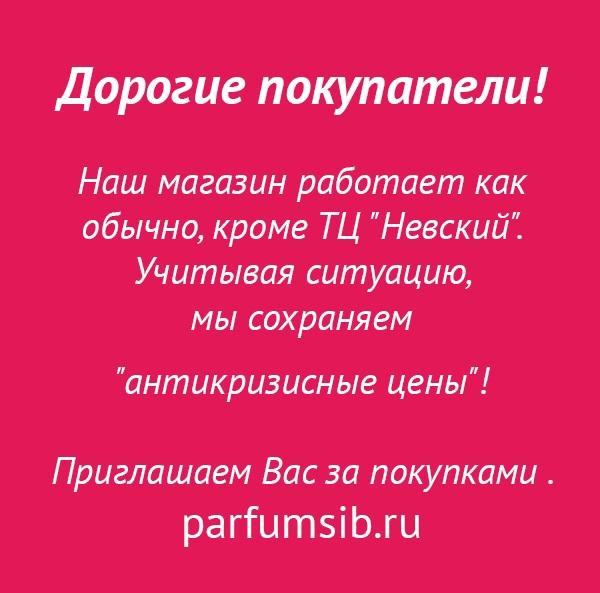 парфюм лидер интернет магазин новосибирск
