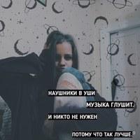 Фотография Валерии Романовой ВКонтакте