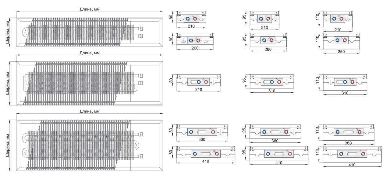 Схема конвектора CIA шириной 210 мм, 260 мм, 310 мм, 360 мм и 410 мм
