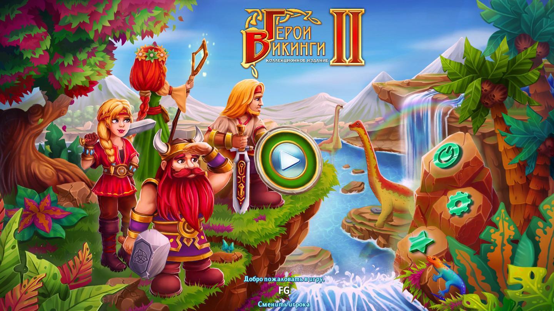 Герои викинги 2. Коллекционное издание | Viking Heroes 2 CE (Rus)