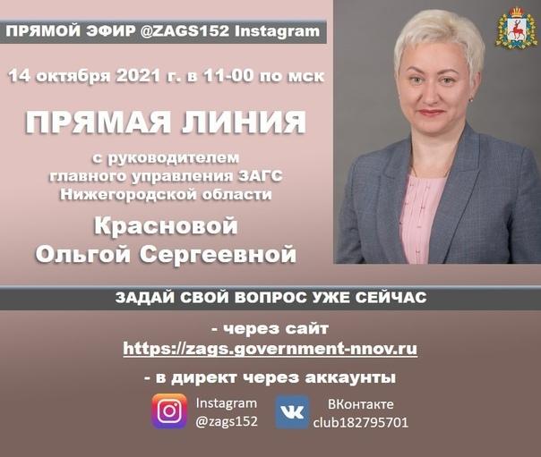 Руководитель главного управления ЗАГС Нижегородской области проведет прямую линию с гражданами