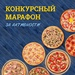 Кейс: доставка пиццы в Мурманске, image #7