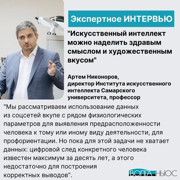 Артем Никоноров: Искусственный интеллект можно над...