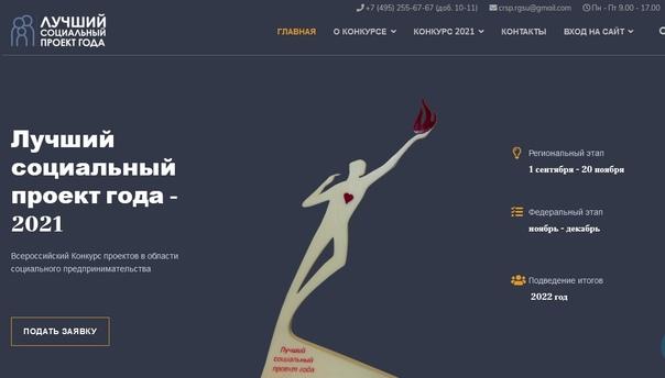 Всероссийский Конкурс «Лучший социальный проект го...