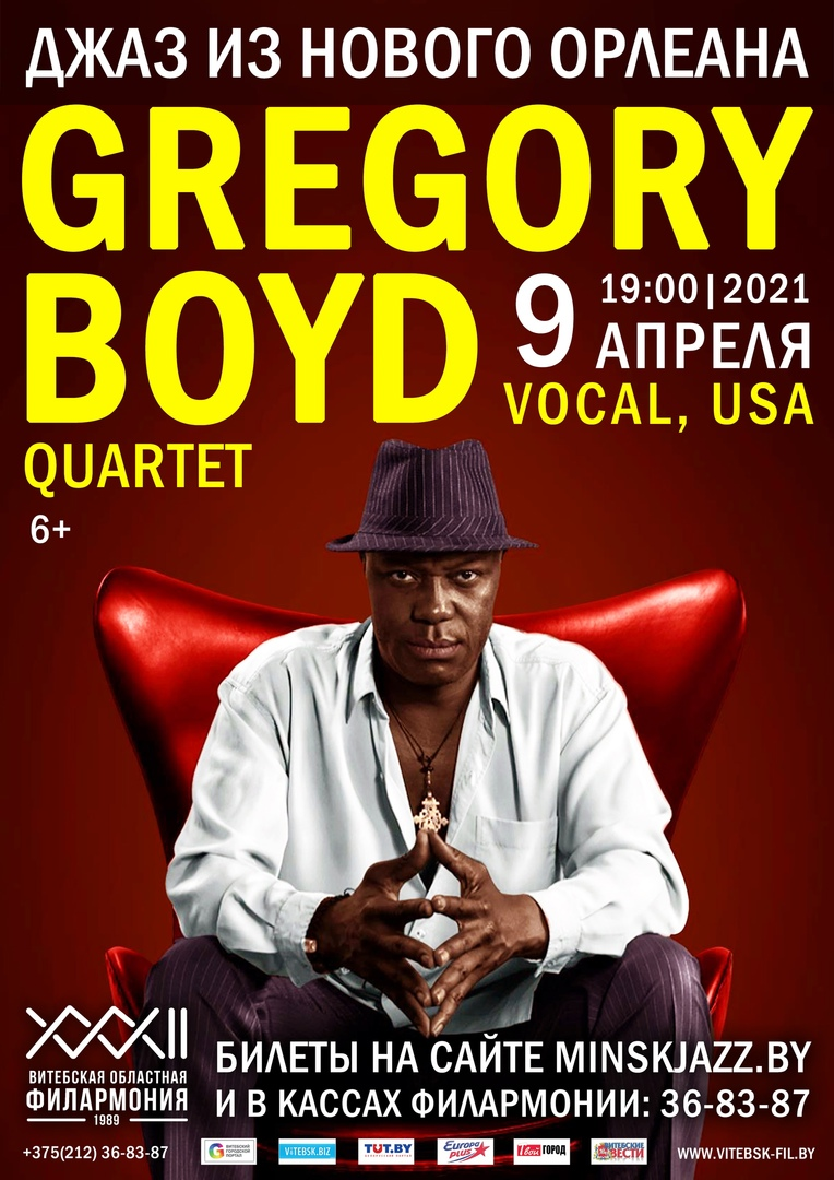 🎹 Gregory Boyd Quartet (USA) в Витебске!