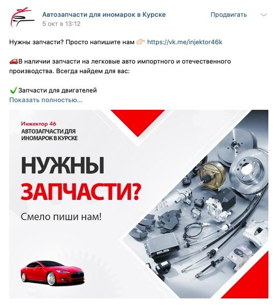 Кейс продвижения магазина автозапчастей поведенческие факторы yandex Аргуновская улица