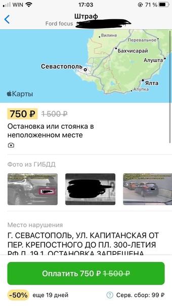 БлагодарОчка «сознательным» гражданам! В предвкушении комментария: - «ибо нех там ставить» - отвечаю: - покажите парковочные... Севастополь