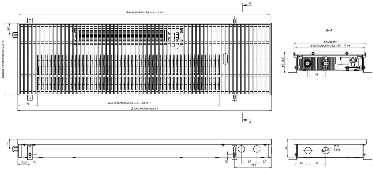 Конвектор встраиваемый в пол EVA KB.65.258