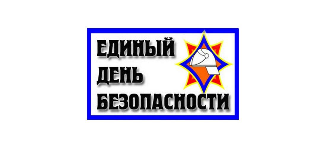 акции «Единый день безопасности»
