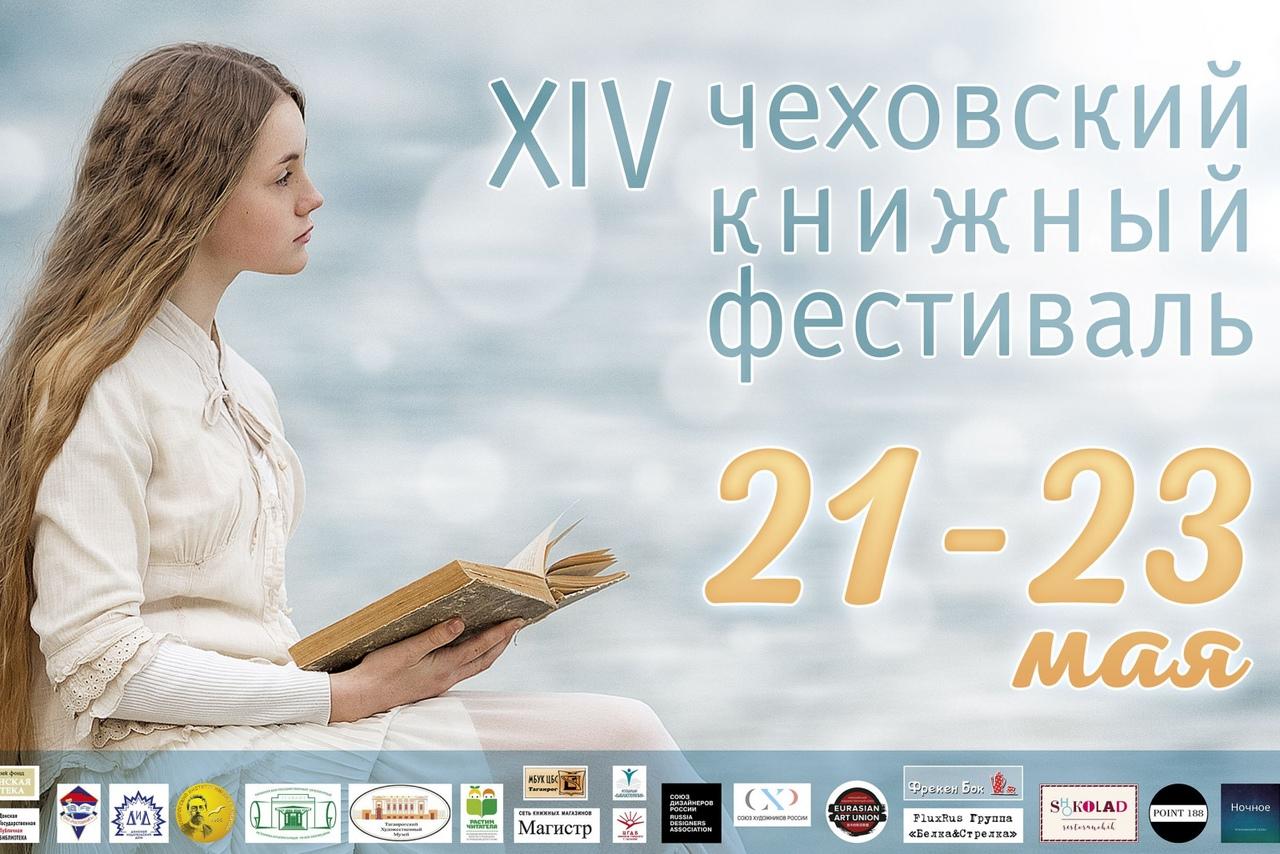 В Таганроге в связи с объявленным 22 мая трауром внесены изменения в программу Чеховского книжного фестиваля
