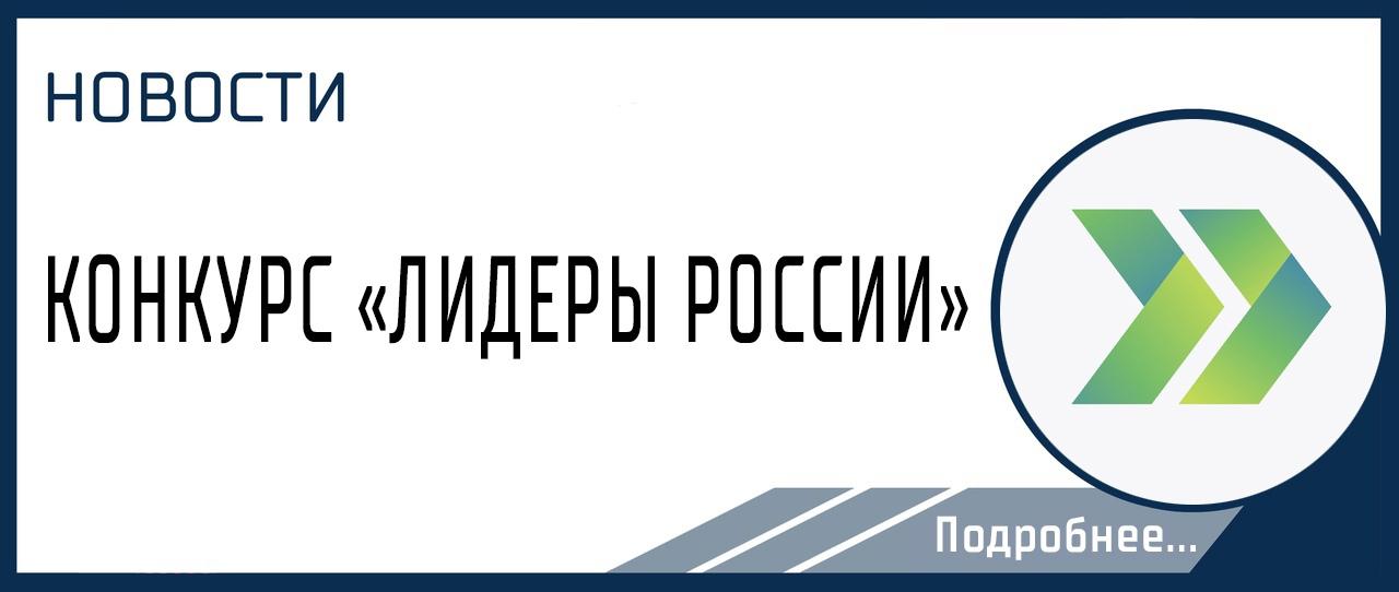 https://www.rea.ru/ru/org/branches/voronezh/Pages/lideri-rossii-20042021.aspx
