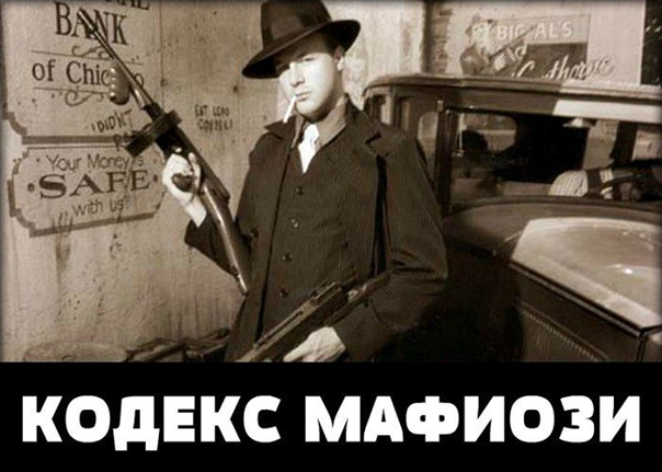 КОДЕКС МАФИОЗИ (1980)