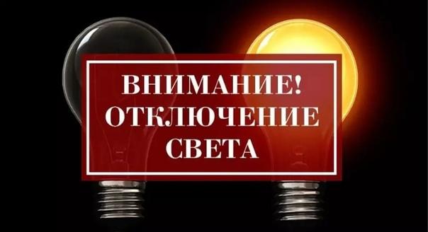 💡По сообщению диспетчера НЭСК «Кореновские электро...