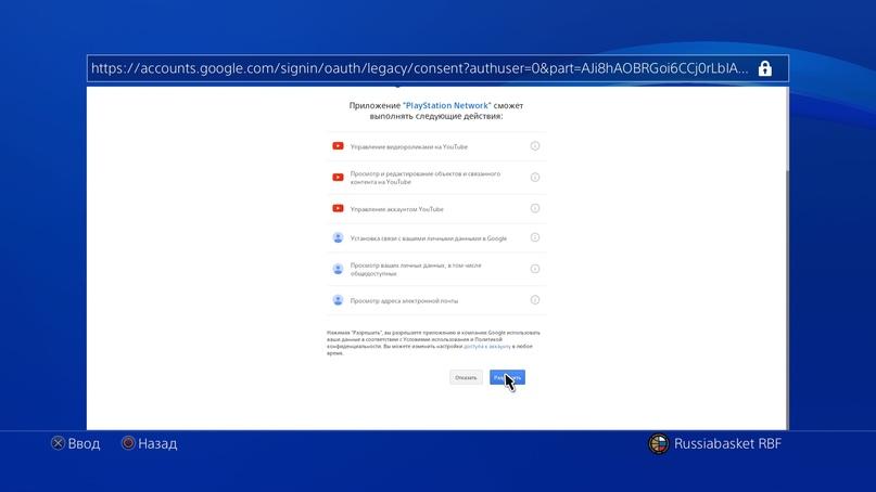 Как связать свою учётную запись PlayStation 4 с YouTube, изображение №9