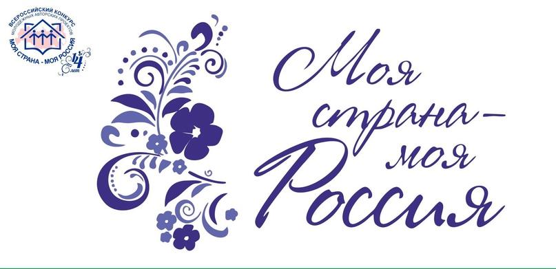 Приглашаем стать лектором II Всероссийской онлайн-экспедиции «Моя страна – моя Россия»!, изображение №1