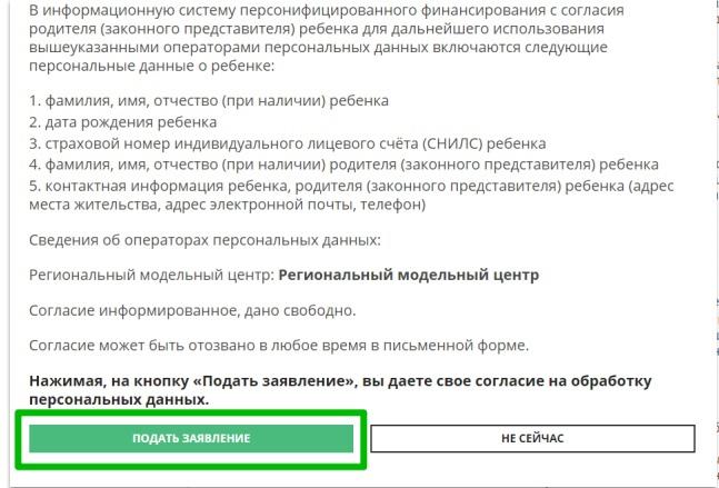 ИНСТРУКЦИЯ для родителей по работе с сертификатами, изображение №6