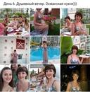 Валерьевна Ирина | Одесса | 7