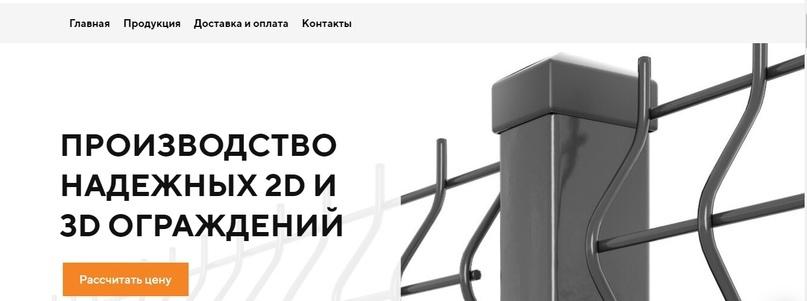 Вложили в рекламу 21 000 и продали 3D заборов на 9 миллионов руб., изображение №1