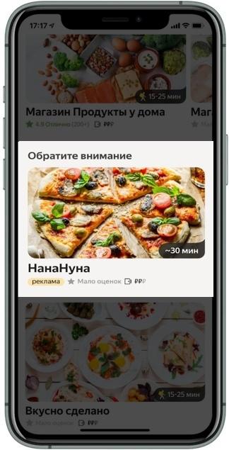 Реклама в Яндекс.Еде, изображение №2