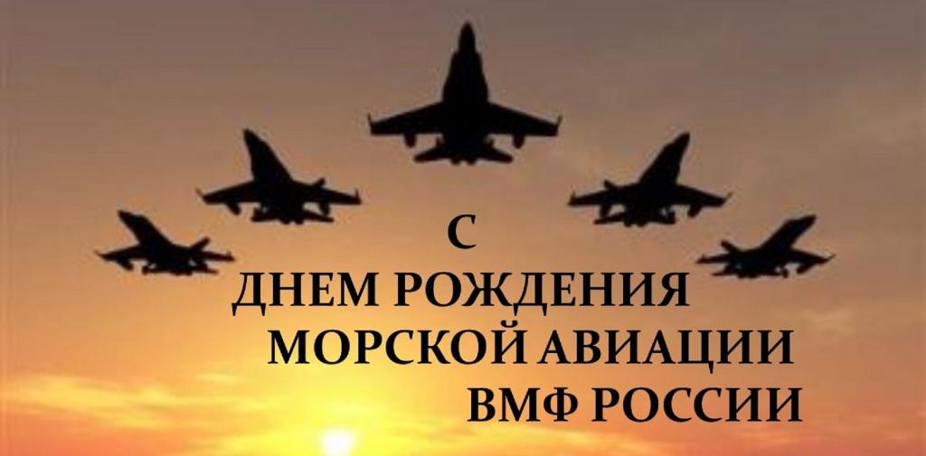 День рождения морской авиации ВМФ России