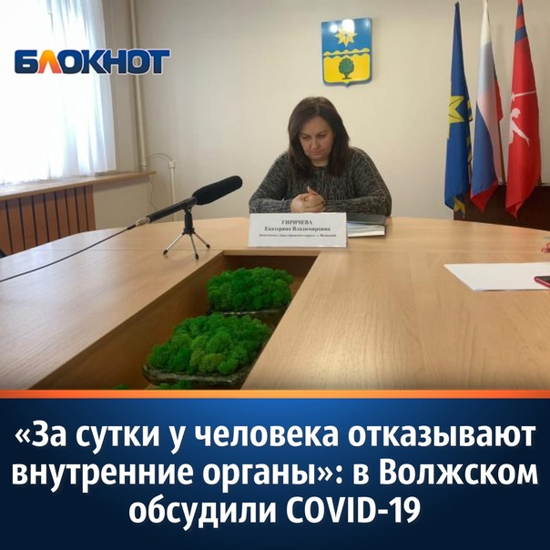 В среду, 20 октября, в администрации Волжского сос...