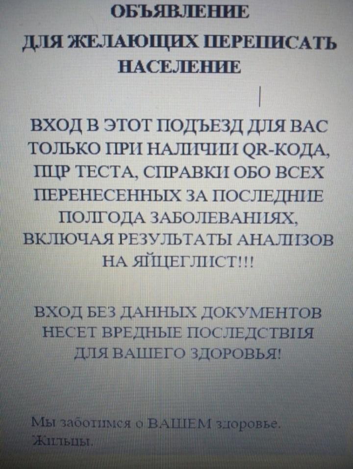 Секта СВИДЕТЕЛЕЙ КОРОНАВИРУСА 96339
