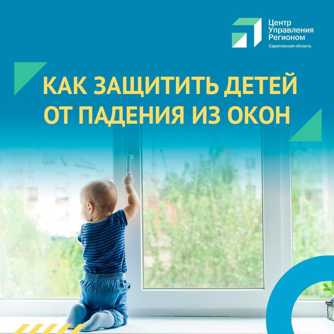 Открытое в жаркую погоду окно может стать опасным для ребенка