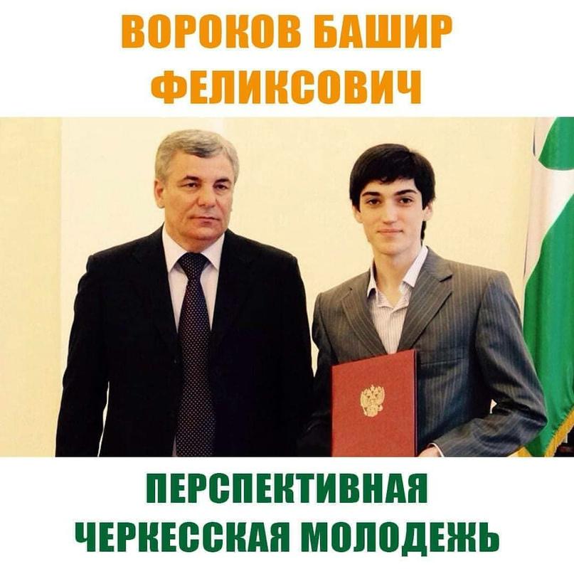 Башир Вороков @bashir_vorok Врач-терапевт (Москва).