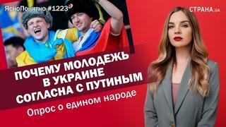 Почему молодёжь в Украине согласна с Путиным. Опрос о едином народе | #1223 by Олеся Медведева