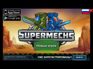 Разные игры #36: Супер Мех