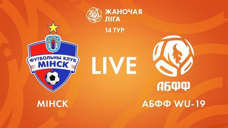 LIVE Minsk ABFF WU 19 Мінск АБФФ WU 19