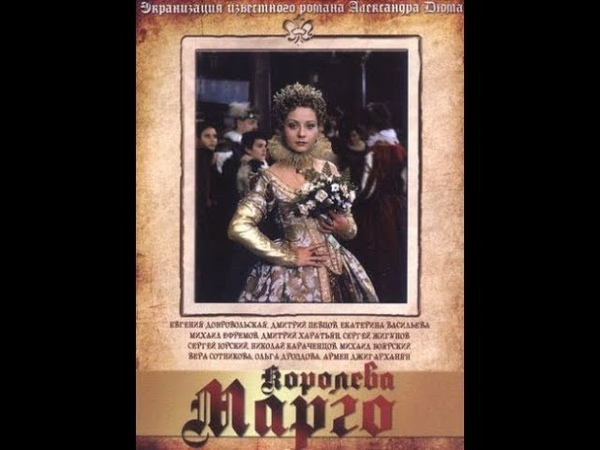 Королева Марго 13 серия