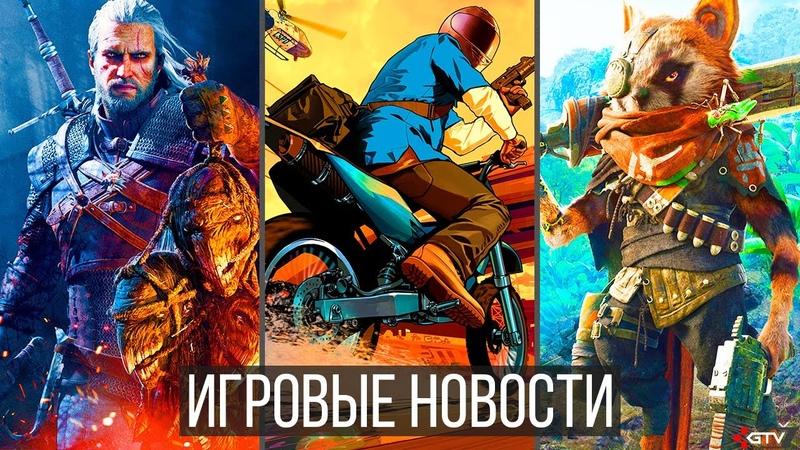 ИГРОВЫЕ НОВОСТИ The Witcher 4 The Last of Us 2 Biomutant GTA 6 Serious Sam 4 AC Valhalla PS5