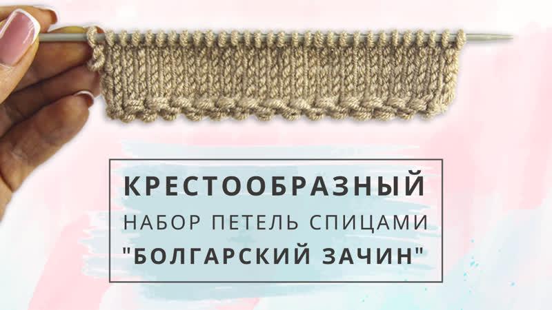 Крестообразный набор петель спицами БОЛГАРСКИЙ ЗАЧИН