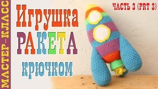 Игрушка РАКЕТА крючком амигуруми // День космонавтики // Вязаная ракета // часть 3