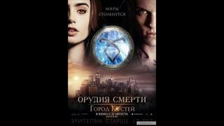Фильм: Орудие смерти - город костей