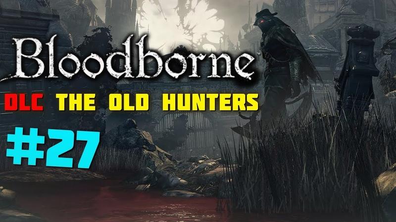 Череп Лоуренса Зал Исследований и Пила Вертушка DCL The Old Hunters Bloodborne 27