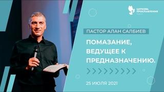 """Проповедь """"Помазание, ведущее к предназначению"""". Пастор Алан Салбиев 25июля2021 Церковь Прославления"""