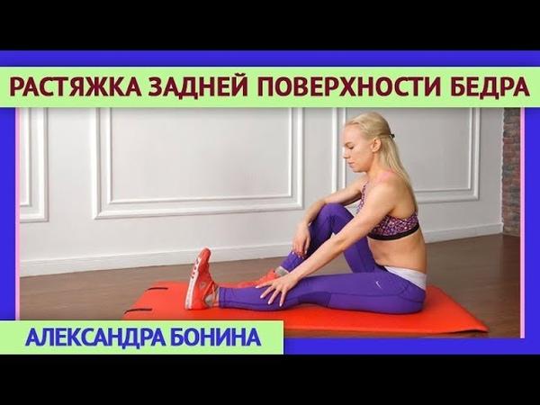 ►РАСТЯЖКА ЗАДНЕЙ ПОВЕРХНОСТИ БЕДРА Упражнения для растяжки ног